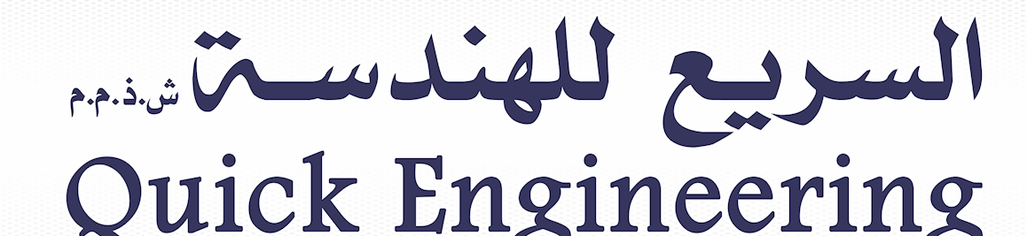 Quick Engineering, LLC, Dubai, United Arab Emirates