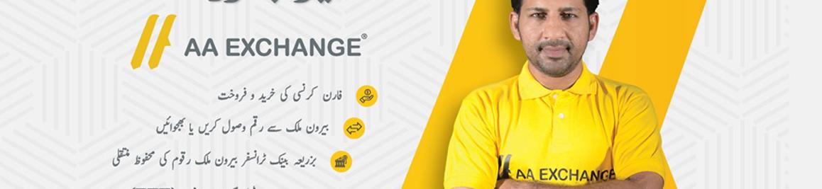 AA Exchange Company, Islamabad, Pakistan
