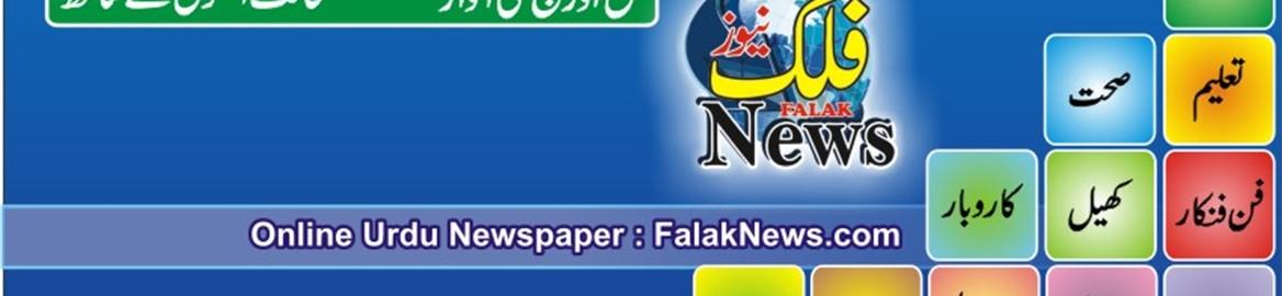 Falak News, Islamabad, Pakistan